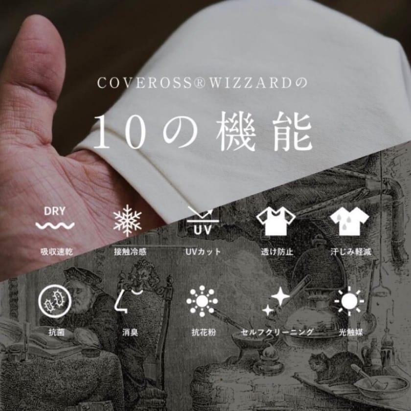 COVEROSS®の10の機能