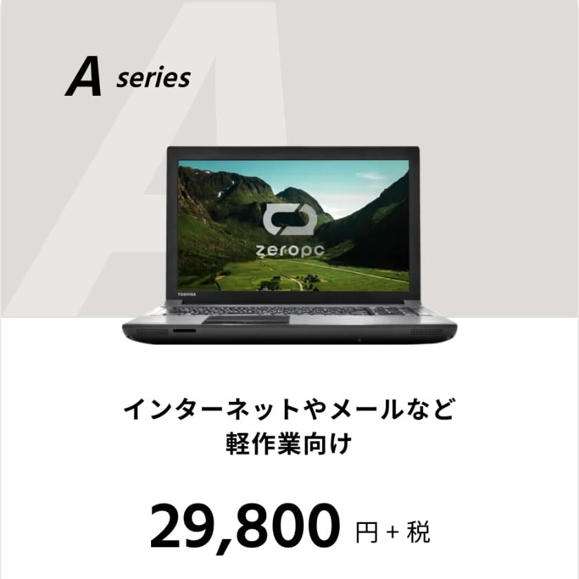 エシカルパソコンAシリーズ