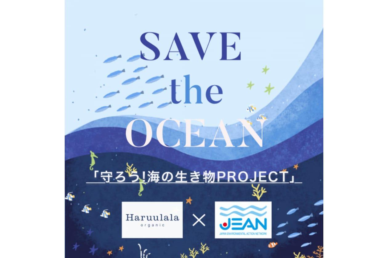 Save the Oceanプロジェクト