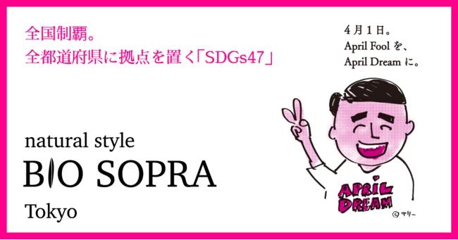 BIO SOPRAのエイプリルドリーム