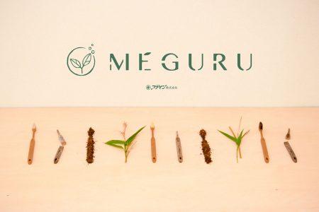 竹歯ブラシ「MEGURU」| 人と地球に優しいプラスチックフリー商品