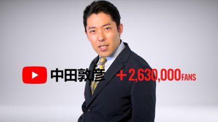 中田あっちゃんがサステナブルファッションをプロデュース